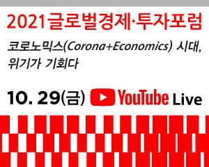 2021 글로벌경제 투자포럼
